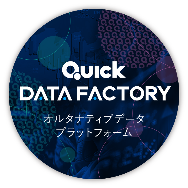 QUICK DATA FACTORY